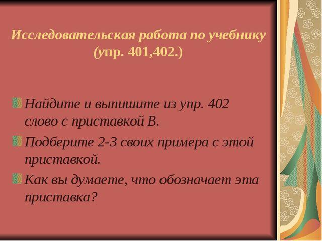 Исследовательская работа по учебнику (упр. 401,402.) Найдите и выпишите из уп...