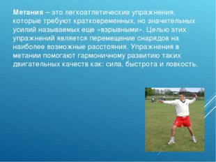 Метания – это легкоатлетические упражнения, которые требуют кратковременных,