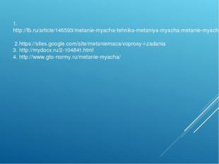 1.http://fb.ru/article/146593/metanie-myacha-tehnika-metaniya-myacha-metanie-