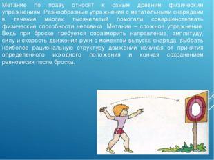 Метание по праву относят к самым древним физическим упражнениям. Разнообразны