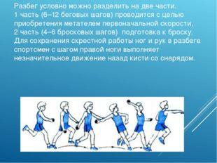 Разбег условно можно разделить на две части. 1 часть (6–12 беговых шагов) про