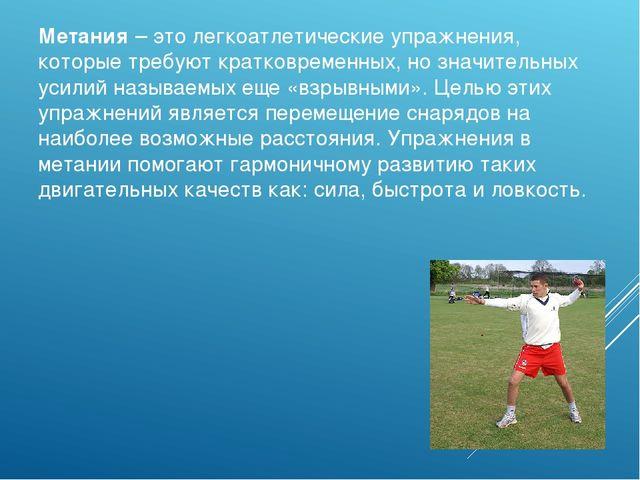 Метания – это легкоатлетические упражнения, которые требуют кратковременных,...