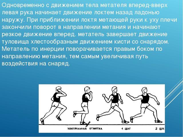 Одновременно с движением тела метателя вперед-вверх левая рука начинает движе...