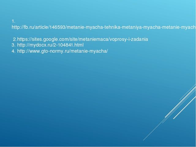 1.http://fb.ru/article/146593/metanie-myacha-tehnika-metaniya-myacha-metanie-...