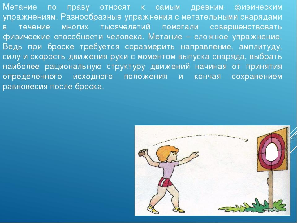 Метание по праву относят к самым древним физическим упражнениям. Разнообразны...