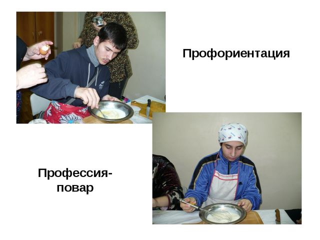 Профориентация Профессия-повар