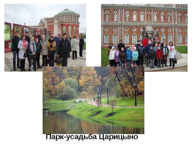 Парк-усадьба Царицыно