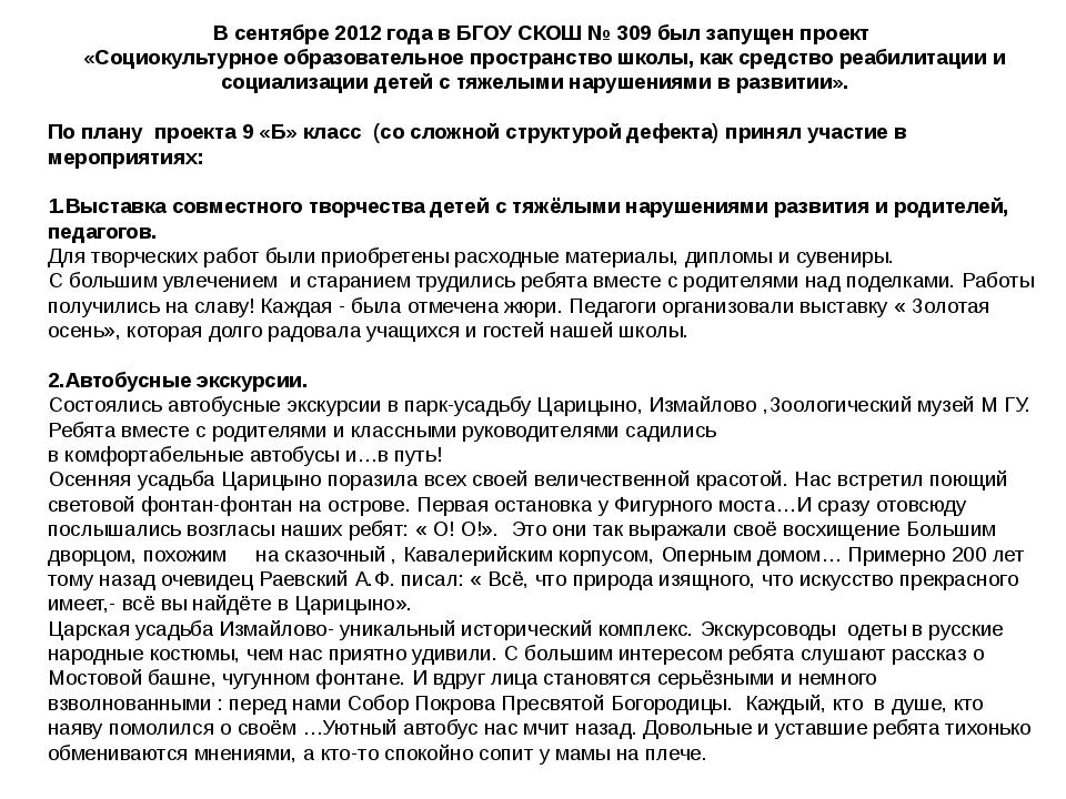 В сентябре 2012 года в БГОУ СКОШ № 309 был запущен проект «Социокультурн...
