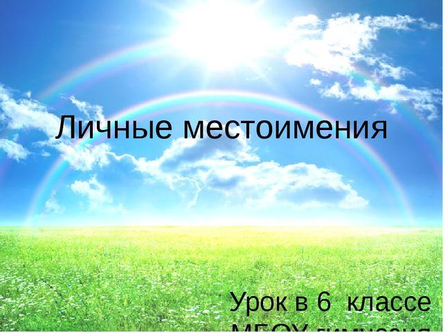 Личные местоимения Урок в 6 классе МБОУ гимназия имени ак. Н.Г.Басова Учитель...