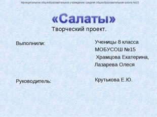 Творческий проект. Ученицы 8 класса МОБУСОШ №15 Храмцова Екатерина, Лазарева