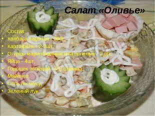 Салат «Оливье» Состав: Колбаса вареная - 250г, Картофель - 2-3шт, Огурцы мари