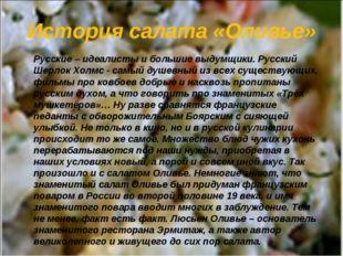История салата «Оливье» Русские – идеалисты и большие выдумщики. Русский Шерл