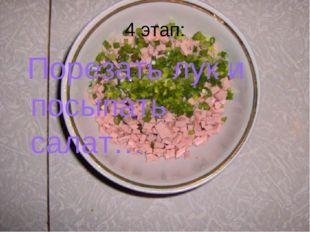 4 этап: Порезать лук и посыпать салат…