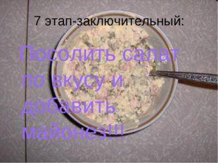 7 этап-заключительный: Посолить салат по вкусу и добавить майонез!!!