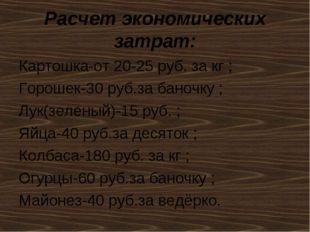 Расчет экономических затрат: Картошка-от 20-25 руб. за кг ; Горошек-30 руб.за