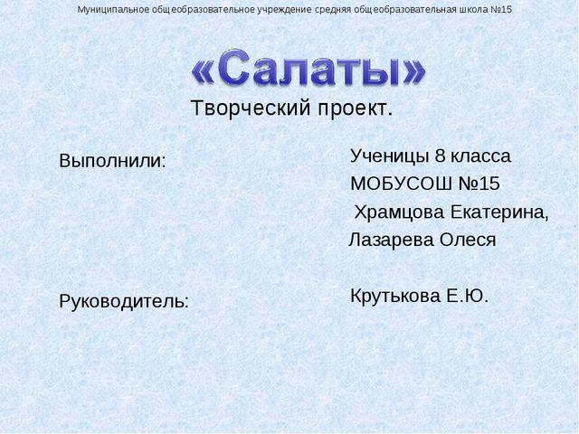 Творческий проект. Ученицы 8 класса МОБУСОШ №15 Храмцова Екатерина, Лазарева...