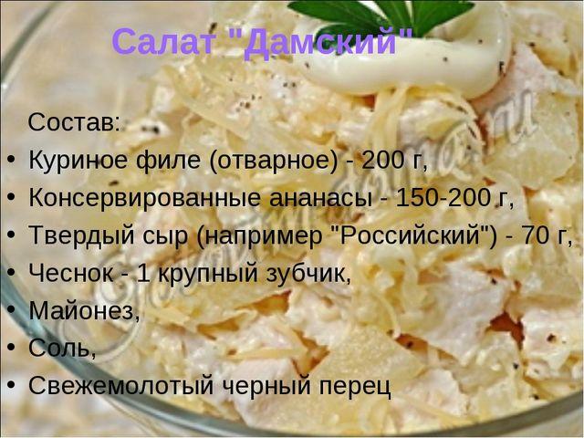 """Салат """"Дамский"""" Состав: Куриное филе (отварное) - 200 г, Консервированные ана..."""