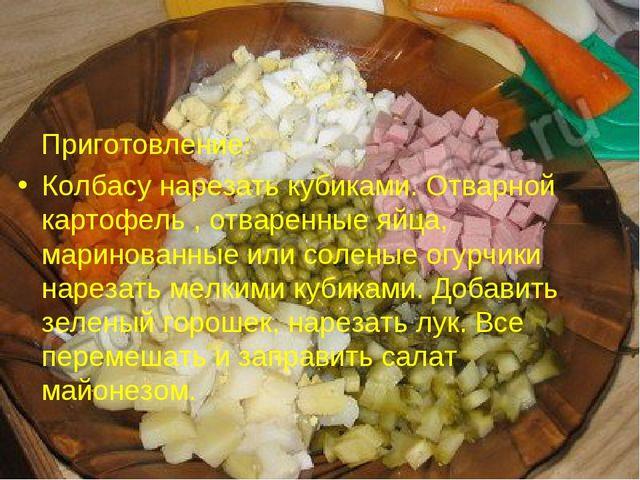 Приготовление: Колбасу нарезать кубиками. Отварной картофель , отваренные яй...