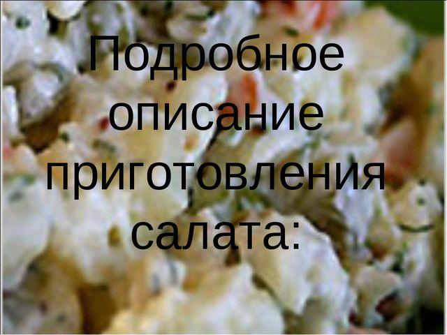 Подробное описание приготовления салата:
