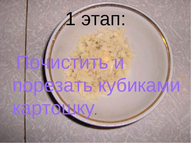 1 этап: Почистить и порезать кубиками картошку.