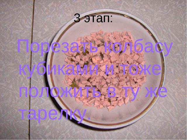 3 этап: Порезать колбасу кубиками и тоже положить в ту же тарелку.