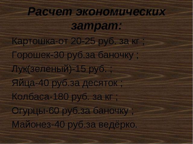 Расчет экономических затрат: Картошка-от 20-25 руб. за кг ; Горошек-30 руб.за...