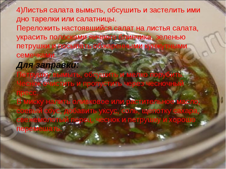 4)Листья салата вымыть, обсушить и застелить ими дно тарелки или салатницы....