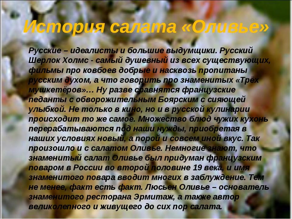 История салата «Оливье» Русские – идеалисты и большие выдумщики. Русский Шерл...
