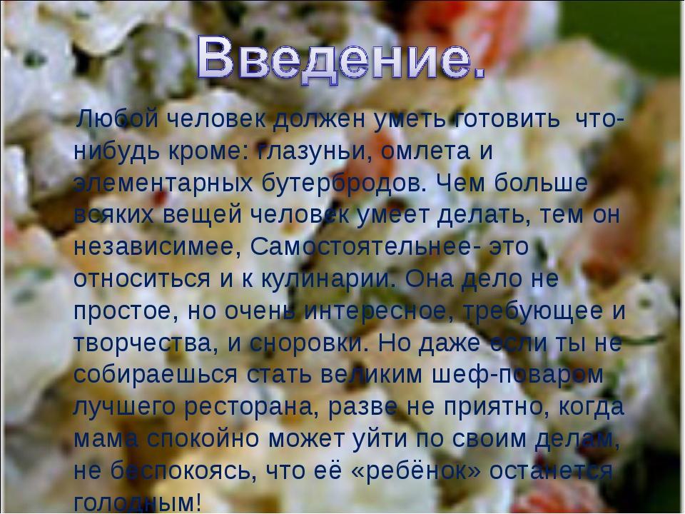 Любой человек должен уметь готовить что-нибудь кроме: глазуньи, омлета и эле...