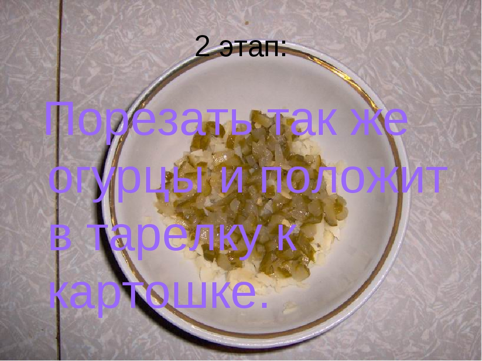 2 этап: Порезать так же огурцы и положит в тарелку к картошке.