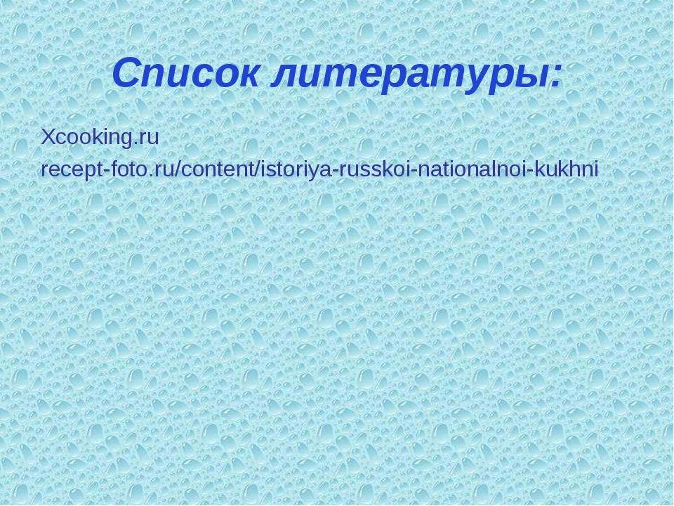 Список литературы: Xcooking.ru recept-foto.ru/content/istoriya-russkoi-nation...