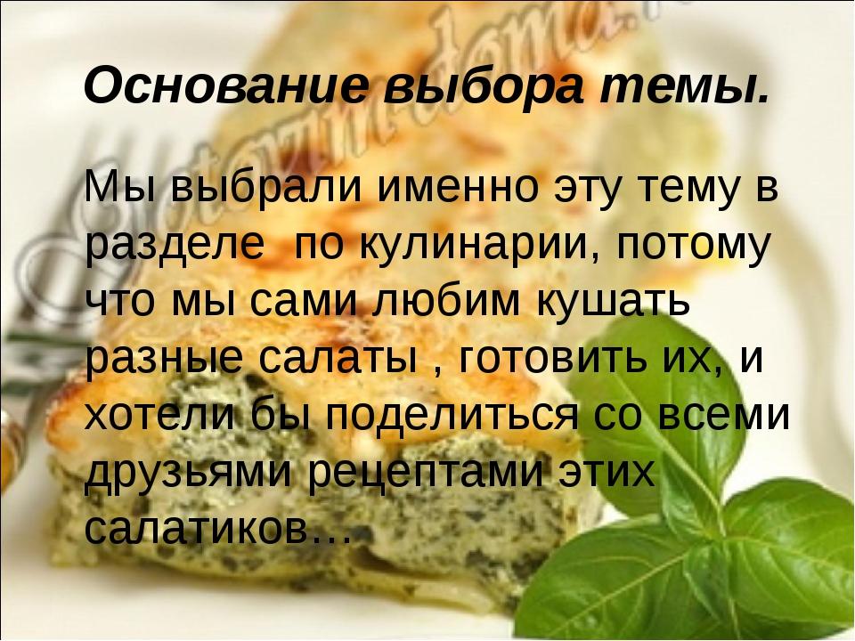 Основание выбора темы. Мы выбрали именно эту тему в разделе по кулинарии, пот...