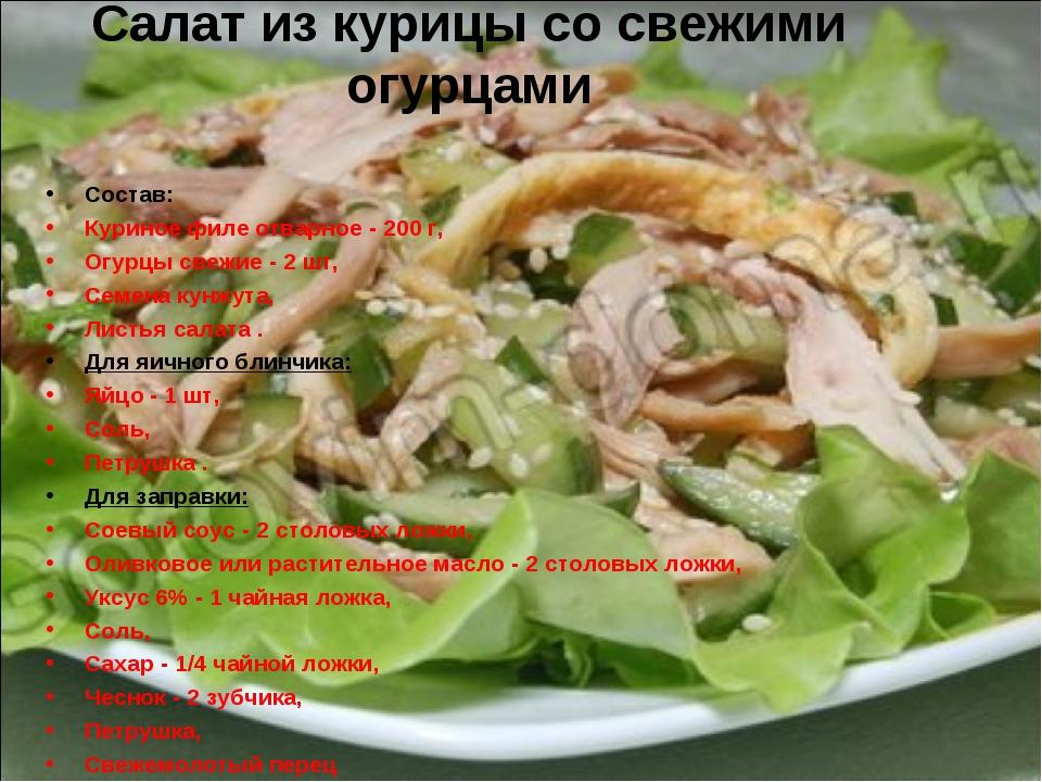 Салат из курицы со свежими огурцами Состав: Куриное филе отварное - 200 г, Ог...