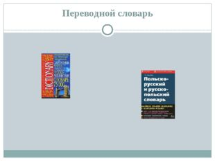 Переводной словарь