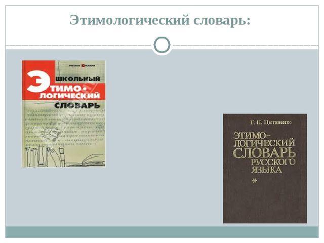 Этимологический словарь: