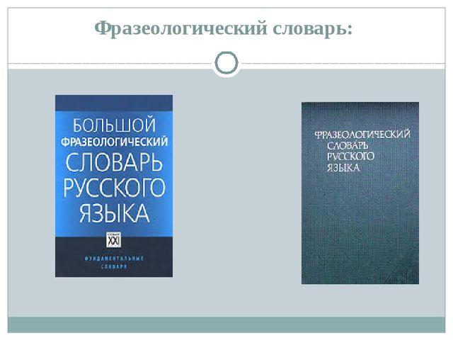 Фразеологический словарь: