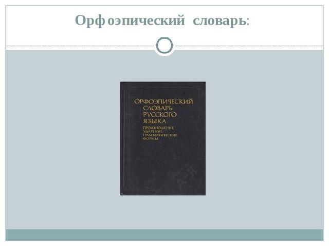 Орфоэпический словарь: