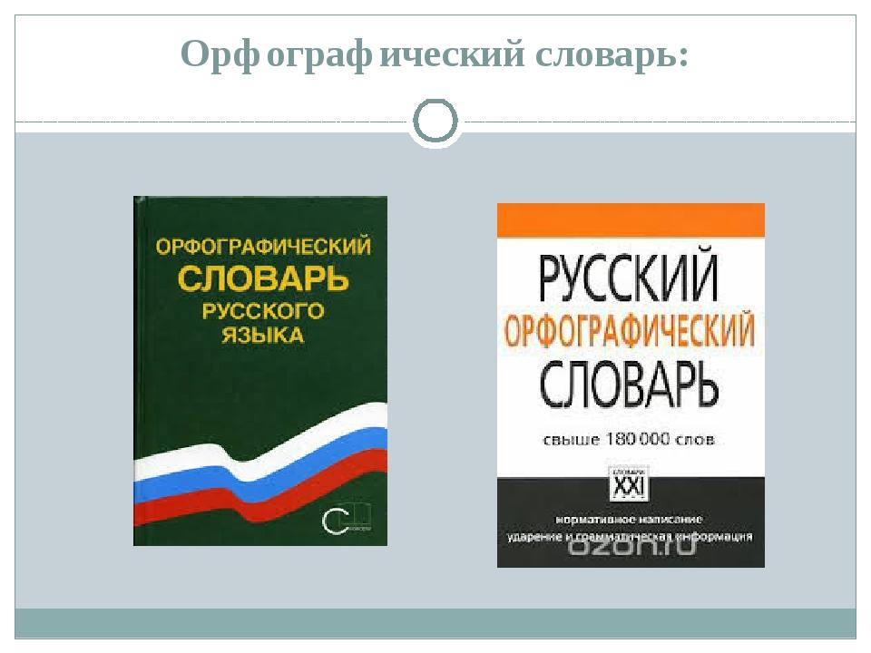 Орфографический словарь: