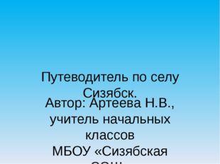 Путеводитель по селу Сизябск. Автор: Артеева Н.В., учитель начальных классов