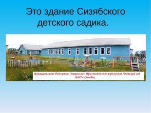 Это здание Сизябского детского садика.