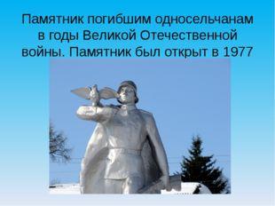 Памятник погибшим односельчанам в годы Великой Отечественной войны. Памятник