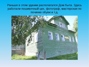 Раньше в этом здании располагался Дом быта. Здесь работали пошивочный цех, фо