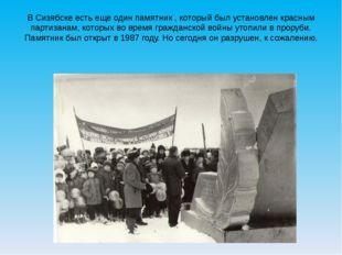 В Сизябске есть еще один памятник , который был установлен красным партизанам