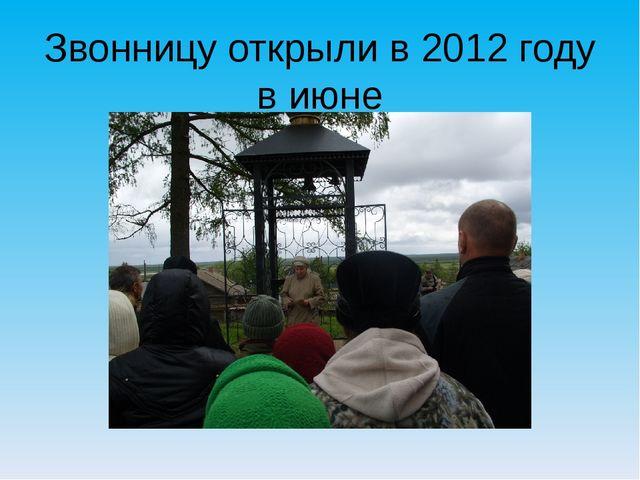 Звонницу открыли в 2012 году в июне