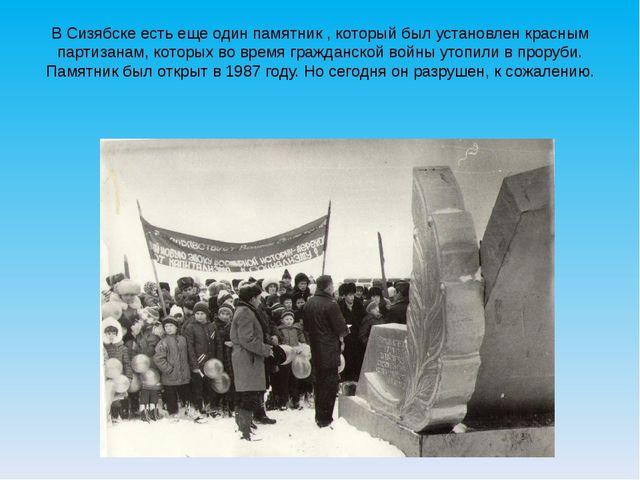 В Сизябске есть еще один памятник , который был установлен красным партизанам...