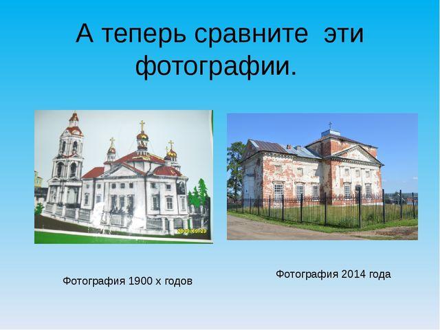 А теперь сравните эти фотографии. Фотография 1900 х годов Фотография 2014 года