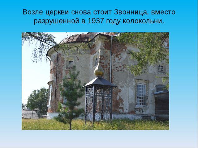 Возле церкви снова стоит Звонница, вместо разрушенной в 1937 году колокольни.