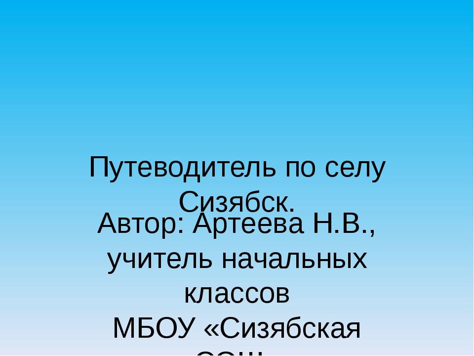 Путеводитель по селу Сизябск. Автор: Артеева Н.В., учитель начальных классов...
