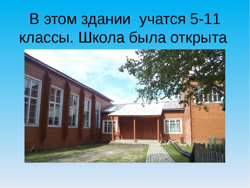 В этом здании учатся 5-11 классы. Школа была открыта в январе 1977 года