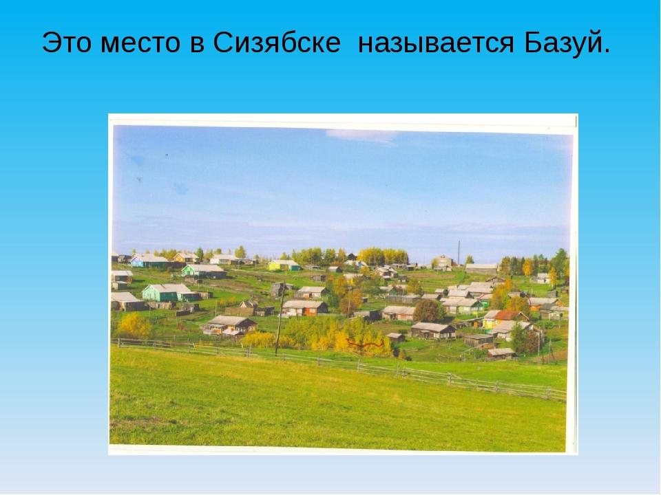 Это место в Сизябске называется Базуй.
